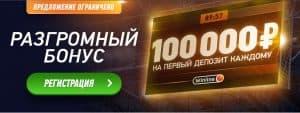 БК «Winline» увеличила бонус до 100000 рублей