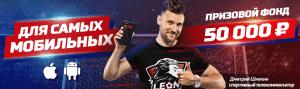 50 тысяч рублей от БК «Леон» за ставки с мобильного приложения